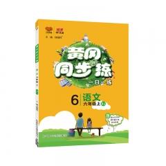 21秋黄冈同步练六年级语文上人教版新华书店正版图书