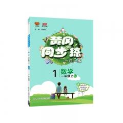 21秋黄冈同步练一年级数学上人教版新华书店正版图书