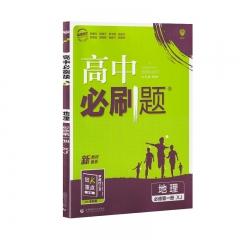 2021版 高中必刷题 地理 必修 第一册 XJ新华书店正版图书