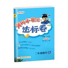 21秋黄冈小状元达标卷二年级数学(上)R人教新华书店正版图书