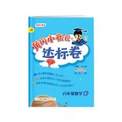 21秋黄冈小状元达标卷六年级数学(上)R人教新华书店正版图书