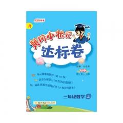21秋黄冈小状元达标卷三年级数学(上)R人教新华书店正版图书