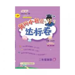 21秋黄冈小状元达标卷三年级英语(上)RP人教新华书店正版图书