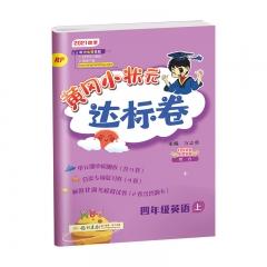 21秋黄冈小状元达标卷四年级英语(上)RP人教新华书店正版图书