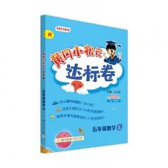 21秋黄冈小状元达标卷五年级数学(上)R人教新华书店正版图书