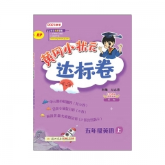 21秋黄冈小状元达标卷五年级英语(上)RP人教新华书店正版图书