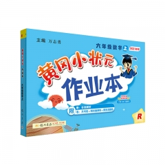 21秋 黄冈小状元作业本六年级数学(上)R人教新华书店正版图书
