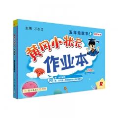 21秋黄冈小状元作业本五年级数学(上)R人教新华书店正版图书