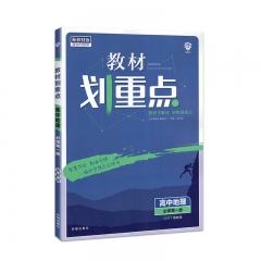 2021版 教材划重点 高中地理 必修 第一册 XJ新华书店正版图书