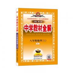21秋教材全解-八年级地理上(RJ版)新华书店正版图书