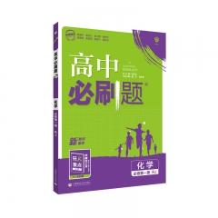 2021版 高中必刷题 化学 必修 第一册 RJ新华书店正版图书