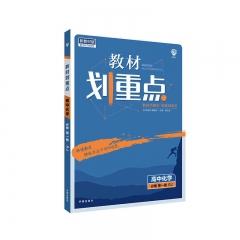 2021版 教材划重点 高中化学 必修 第一册 RJ新华书店正版图书
