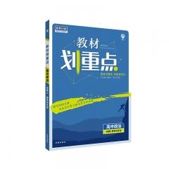 2021版 教材划重点 高中政治 必修4 哲学与文化新华书店正版图书
