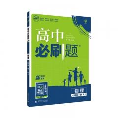 2021版 高中必刷题 物理 必修 第一册 RJ新华书店正版图书