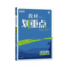 2021版 教材划重点 高中生物 必修1(分子与细胞) RJ新华书店正版图书