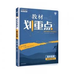 2021版 教材划重点 高中物理 必修 第一册 RJ新华书店正版图书