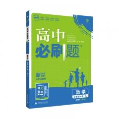 2021版 高中必刷题 数学 必修 第一册 RJA新华书店正版图书