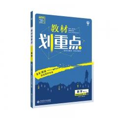 2021版 教材划重点 高中数学 必修 第一册 RJA新华书店正版图书