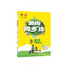 21秋黄冈同步练3年级英语上人教版新华书店正版图书