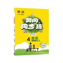 21秋黄冈同步练4年级英语上人教版新华书店正版图书
