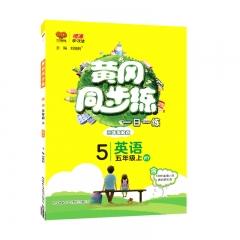 21秋黄冈同步练5年级英语上人教版新华书店正版图书