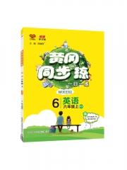 21秋黄冈同步练6年级英语上人教版新华书店正版图书