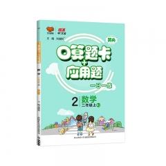21秋口算题卡+应用题二年级数学上人教版新华书店正版图书