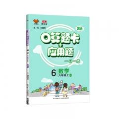 21秋口算题卡+应用题六年级数学上人教版新华书店正版图书