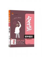 21秋少年班8年级语文上人教版新华书店正版图书