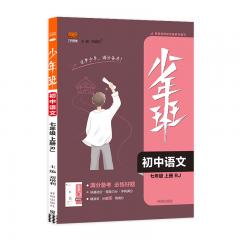21秋少年班7年级语文上人教版新华书店正版图书