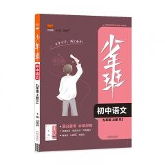 21秋少年班9年级语文上人教版新华书店正版图书