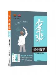 21秋少年班8年级数学上人教版新华书店正版图书