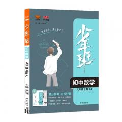 21秋少年班9年级数学上人教版新华书店正版图书
