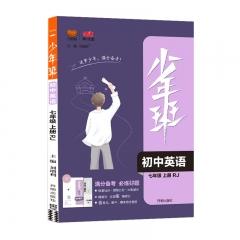 21秋少年班7年级英语上人教版新华书店正版图书