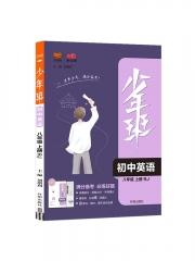 21秋少年班8年级英语上人教版新华书店正版图书