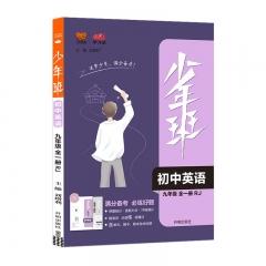 21秋少年班9年级英语全人教版新华书店正版图书