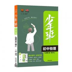 21秋少年班9年级物理全人教版新华书店正版图书