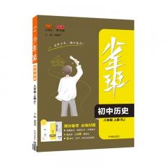 21秋少年班8年级历史上人教版新华书店正版图书