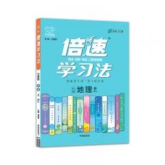 21秋倍速学习法7年级地理上人教版新华书店正版图书
