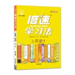 21秋倍速学习法7年级历史上人教版新华书店正版图书