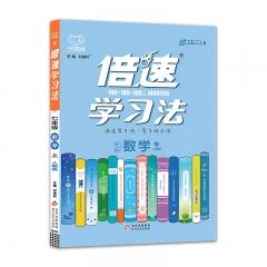 21秋倍速学习法7年级数学上人教版新华书店正版图书