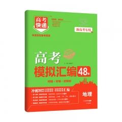 2022版高考快递.模拟汇编48套地理(新高考版)新华书店正版图书