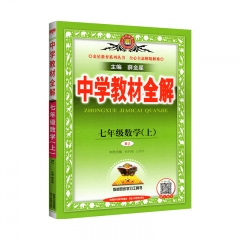 21秋教材全解-七年级数学上(RJ版)陕西人民教育出版社 新华书店正版图书