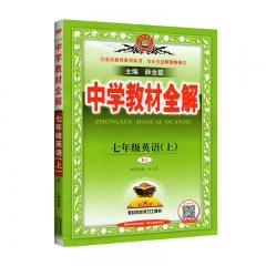 21秋教材全解-七年级英语上(RJ版)陕西人民教育出版社 新华书店正版图书