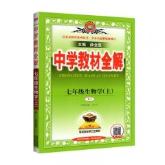 21秋教材全解-七年级生物学上(RJ版)陕西人民教育出版社 新华书店正版图书