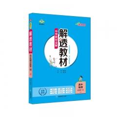 2021版新教材-解透教材-高中地理必修第一册(湘教版)中国地图出版社新华书店正版图书