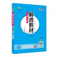 2021版新教材-解透教材-高中生物学(必修1)分子与细胞(RJ版)陕西人民教育出版社