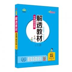 2021版新教材-解透教材-高中物理必修第一册(RJ版)陕西人民教育出版社新华书店正版图书
