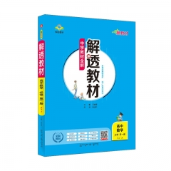 2021版新教材-解透教材-高中数学必修第一册(RJ·A版)陕西人民教育出版社新华书店正版图书