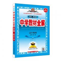 2021版新教材-教材全解-高中物理必修第一册(RJ版)陕西人民教育出版社新华书店正版图书